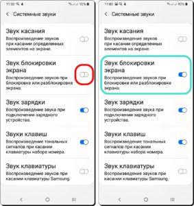 Экран 4 и 5 Звук при блокировке экрана