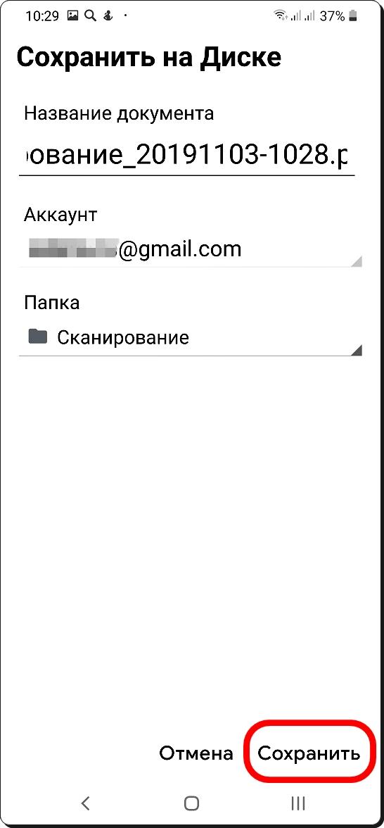 Экран 11 Сканирование Документов