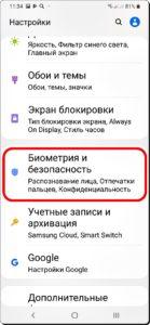 Экран 5 Включить GPS