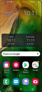 Экран 9 Двойные часы