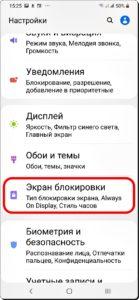 Экран 2 Ярлык приложения на Экране блокировки