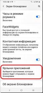 Экран 3 Ярлык приложения на Экране блокировки