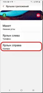 Экран 4 Ярлык приложения на Экране блокировки