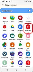 Экран 5 Ярлык приложения на Экране блокировки