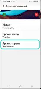 Экран 6 Ярлык приложения на Экране блокировки