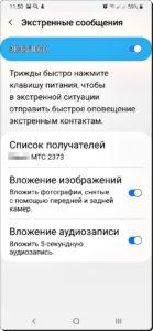 Экран 13 Экстренное сообщение