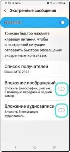 Экран 14 Экстренное сообщение