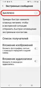 Экран 4 Экстренное сообщение