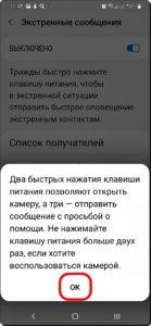 Экран 5 Экстренное сообщение