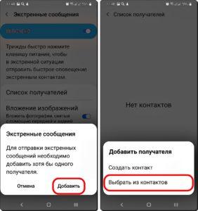 Экран 8 и 9 Экстренное сообщение