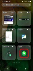 Экран 3 Лупа