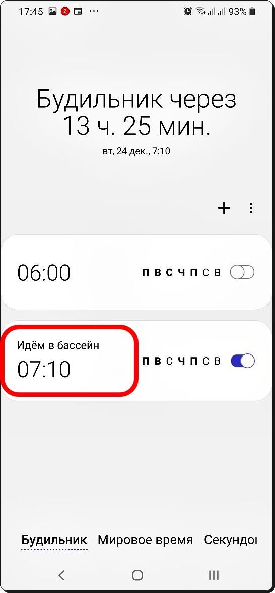 Экран 2 Своя мелодия будильника