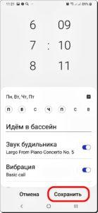 Экран 9 Своя мелодия будильника