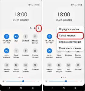 Экран 7 и 8 Настройки кнопок