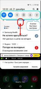 Экран 2 Кнопки быстрых настроек