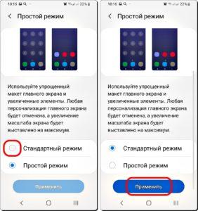 Экран 10 и 11 Простой режим Samsung