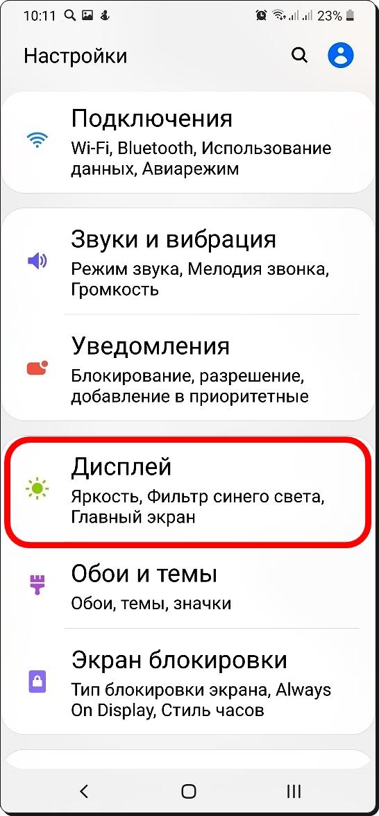 Экран 2 Простой режим Samsung