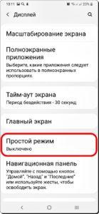 Экран 3 Простой режим Samsung