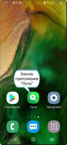 Экран 7 Простой режим Samsung