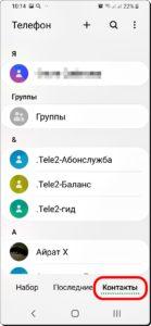 Экран 8 Простой режим Samsung