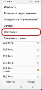 Экран 13 FM-радио