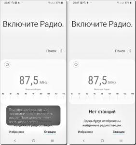 Экран 3 и 4 FM-радио