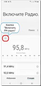 Экран 7 FM-радио