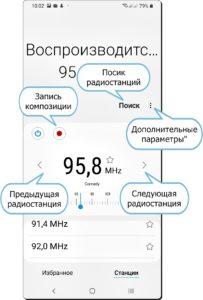 Экран 8 FM-радио