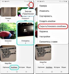 Экран 3 и 4 Спрятать фото