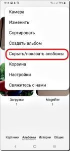 Экран 8 Спрятать фото