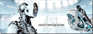 1 в МТС «Кибер Понедельник»