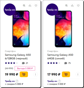 6 Samsung A50 128ГБ и 64ГБ