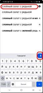Экран 6 Длинный скриншот