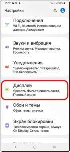Экран 2 Сменить шрифт