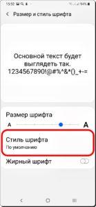 Экран 4 Сменить шрифт