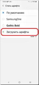 Экран 5 Сменить шрифт