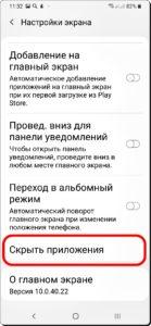 Экран 3 Скрыть приложения