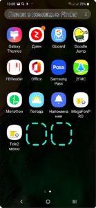 Экран 6 Скрыть приложения