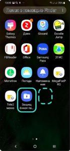 Экран 9 Скрыть приложения