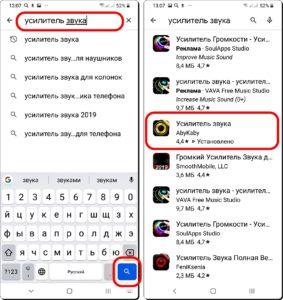 Экран 3 и 4 Усилитель звука