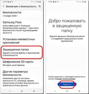 Экран 3 и 4 Защищённая папка