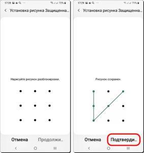 Экран 7 и 8 Защищённая папка