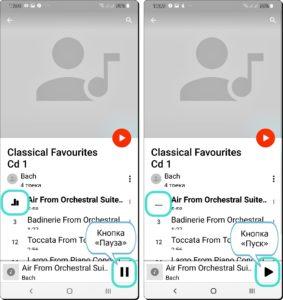 9 и 10 Автовыключение музыки