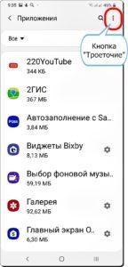 3 Веб-браузер по умолчанию