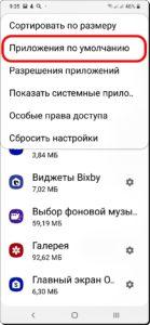 4 Веб-браузер по умолчанию