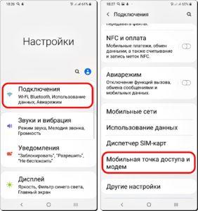 4 и 5 Интернет по WI-Fi смартфона