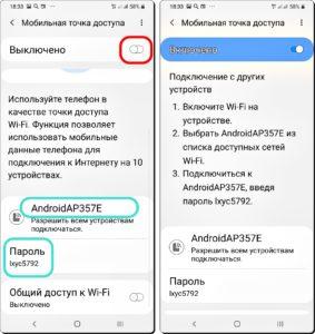 7 и 8 Интернет по WI-Fi смартфона