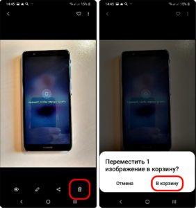 4 и 5 Delete Foto