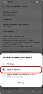 8 Обнова через G_Store