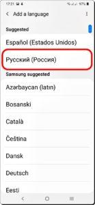 6 Русификация